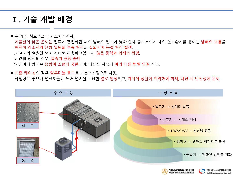 공기조화기 가로_13.jpg